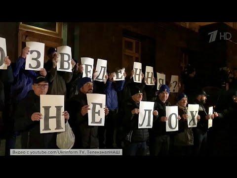 В Киеве радикалы провели митинг у резиденции Владимира Зеленского.