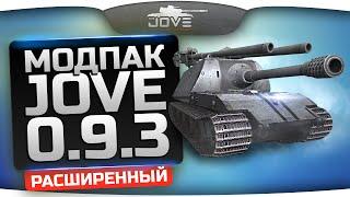Расширенный Модпак Джова к патчу 0.9.3. Лучшие моды World Of Tanks.