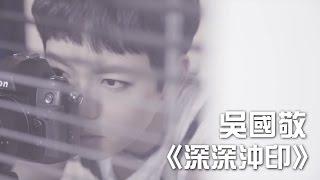吳國敬 Eddie Ng & 梁漢文 Edmond Leung《深深沖印》Official Music Video【HD】