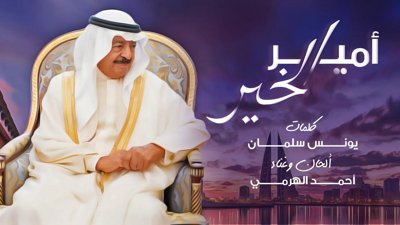 أحمد الهرمي - أمير الخير (النسخة الأصلية)