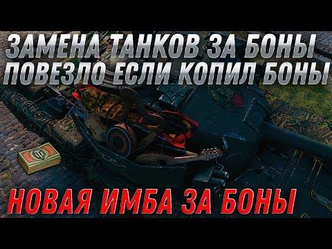 ЗАМЕНА ТАНКОВ ЗА БОНЫ WOT 2020 КУПИ ИМБУ ЗА 8К БОН! СРОЧНО КОПИ БОНЫ НА НОВУЮ ИМБУ World Of Tanks