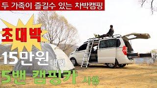 15만원대 5밴 스타렉스 캠핑카렌탈 가능 / 부부동반 …