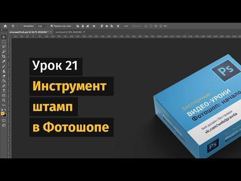 21 урок. Инструмент штамп в Фотошопе. Реставрация фото.