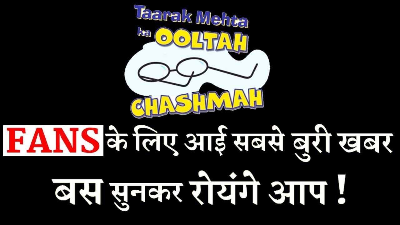 Download Here comes a very SAD News for 'Taarak Mehta..' FANS
