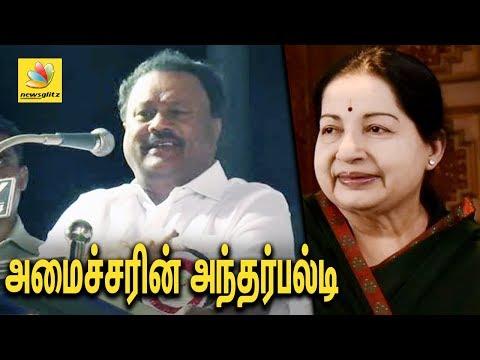 அம்மாவை பார்க்கவே இல்லை - அந்தர் பல்டி அடித்த அமைச்சர் | Dindigul C Sreenivasan Confession