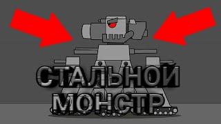 Стальной монстр [мультики про танки]