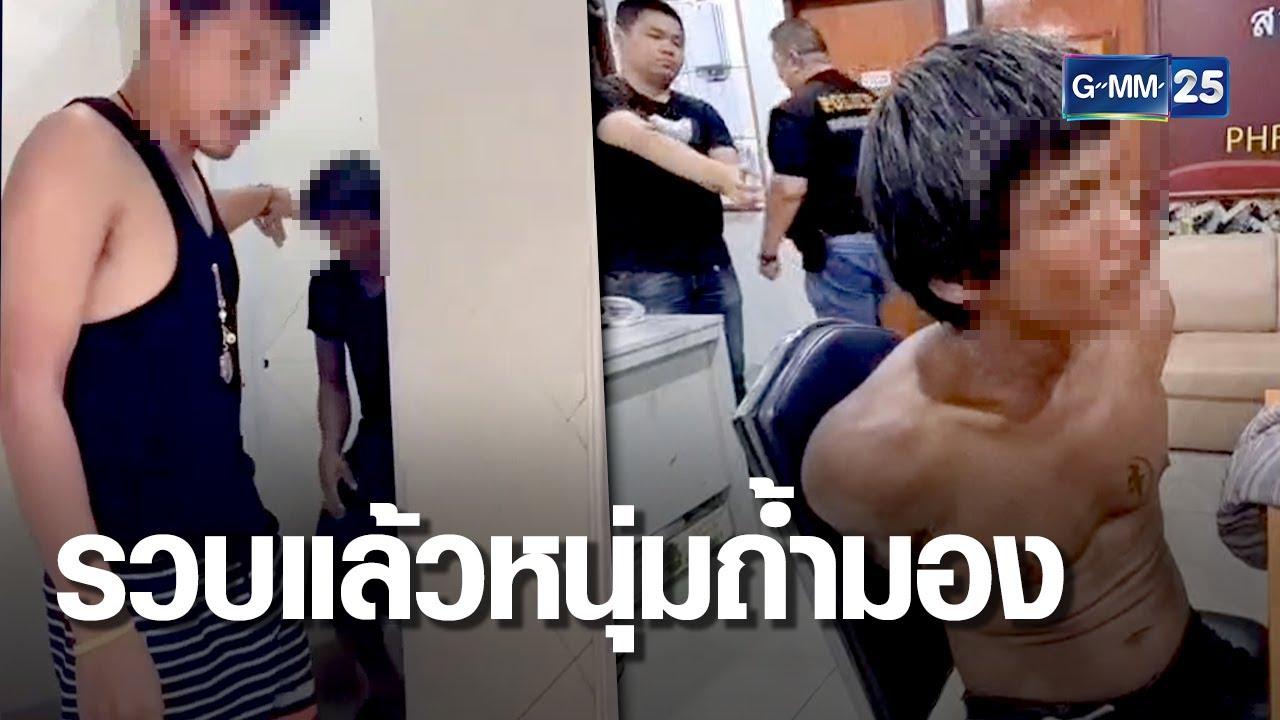 จับแล้ว หนุ่มถ้ำมองสาวในห้องน้ำปั้ม | เจาะข่าวค่ำ | GMM25