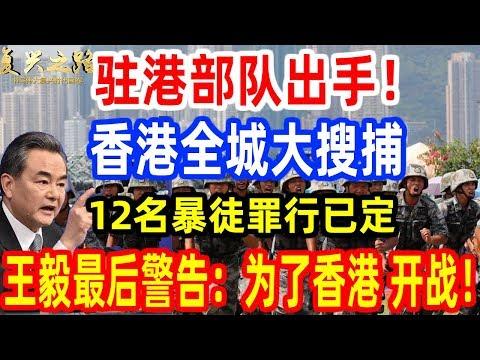驻港部队出手!香港全城大搜捕!12名暴徒已落网!罪行令人发指!解放军严惩责无旁贷!王毅发出最后警告:为了香港,开战!