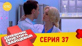 Дневник доктора Зайцевой 37