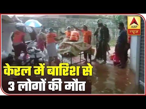 Meghdoot Full: 3 Die As Kerala Suffers Due To Monsoon