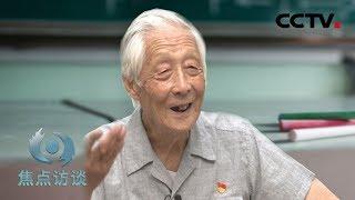 《焦点访谈》 20190730 一位九旬老人的初心| CCTV