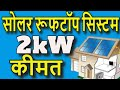 २ kW सोलर सिस्टम कैलकुलेशन | How to design a 2 kW solar system for home | Solar is My Passion