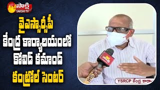 AP CM YS Jagan Orders On Special Covid Command Control Centres | Sakshi TV