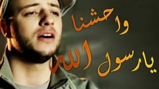 Maher Zain كلمات وحشنى يا رسول الله بدون موسيقي