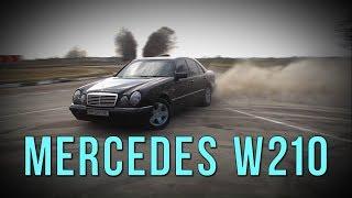 Mercedes W210 - жив несмотря ни на что!