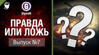 Правда или ложь №7 - от GiguroN [World of Tanks]