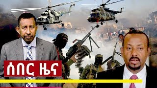 መታየት ያለበት! Daily Ethiopia News Today Jan 11, 2019 / MUST WATCH / Ethiopia PM Dr Abiy Ahmed