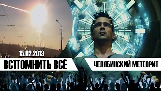 - Метеорит в Челябинске. ВСЕ ВИДЕО -