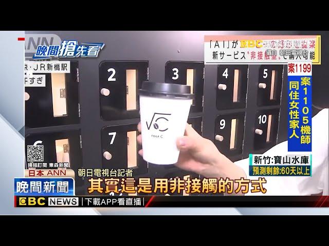 專屬你的咖啡! 日AI智慧咖啡機 現沖客製化 @東森新聞 CH51