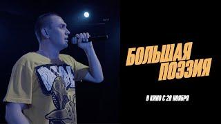 Нурминский – Держи удар (клип к фильму Большая поэзия)