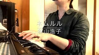 ネムルル/谷山浩子 【弾き語りCover】ヒラガサチコ