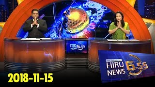 Hiru News 6.55 PM   2018-11-15
