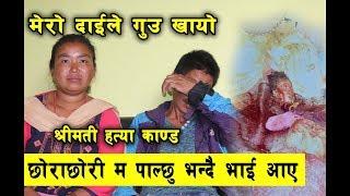 हत्याराको घरमा पुग्दा भाइ बुहारी रुदै बोले-मेरो दाइले गुउ खायो छोरा छोरी म पाल्छु Man bahadur lama