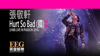 張敬軒 Hins Cheung《Hurt So Bad - HINS LIVE IN PASSION 2014》[Lyrics MV]