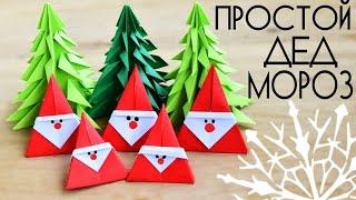 как сделать деда мороза из оригами поэтапно