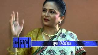 Famous Gujarati Natak Actress Rupa Divetia Interview by Devang Bhatt