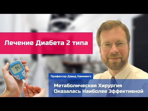 Лечение диабета 2 типа - эффективность хирургии. Интервью с профессором Дэвидом Каммингс