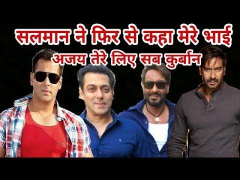 Salman again played Ajay friendship | Salman Khan | Ajay Devgan