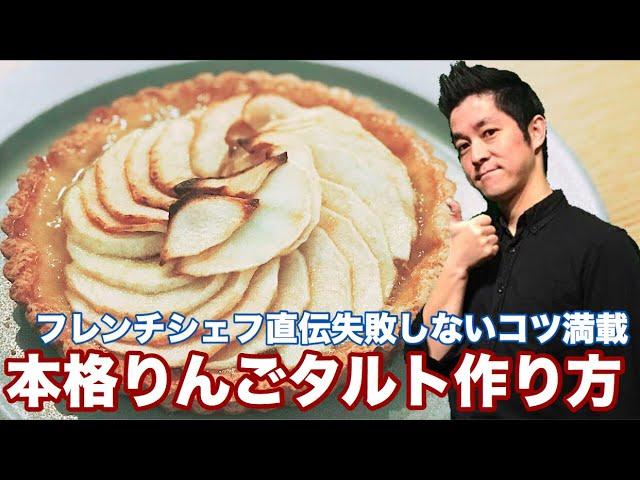 りんごのタルト 作り方 りんごたっぷり 本格レシピ アップルタルト フレンチシェフと作るスイーツレシピ  chef koji