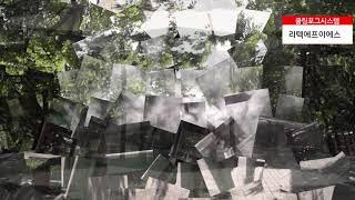 시원한 공원 캠페인4-인천대공원 동물원편(리텍에프이에스 쿨링포그)