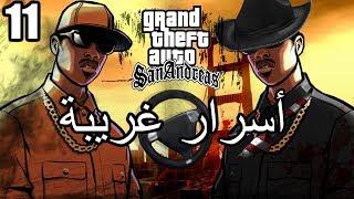 أسرار وغرائب عن لعبة EASTER EGGS | GTA San Andreas | الجزء الحادي عشر 11#