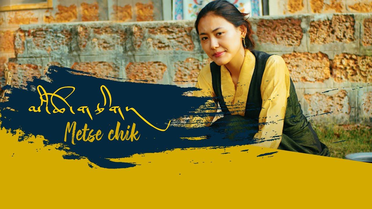 Download Metse Chig | མི་ཚེ་གཅིག། | Tenzin Chogyal | Namsa Marpo | Tibetan Lyrics Video Cover