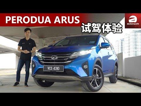 Perodua Aruz ,它居然比Urus更有力?😱