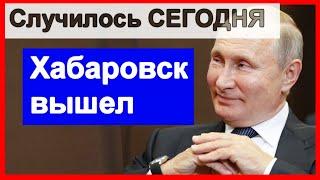 🔥Путин обломался с Хабаровском🔥 Хабаровск ВЫШЕЛ на УЛИЦЫ🔥 Губернатор Сергей  Фургал 🔥