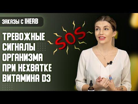 Семь тревожных признаков нехватки витамина D-3 в организме. Мои покупки iHerb (Айхерб)