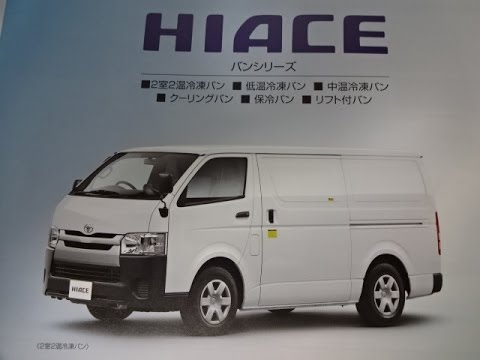 Buying or leasing a Toyota cooler / refigeration van or truck in Japan