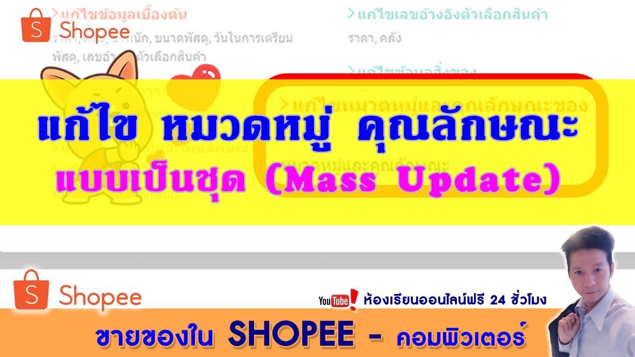 ขายของใน Shopee Ep18.วิธี��้ไขหมวดหมู่�ละคุณลั�ษณะของสินค้า �บบเป็นชุด (Mass Update) ใน Shopee