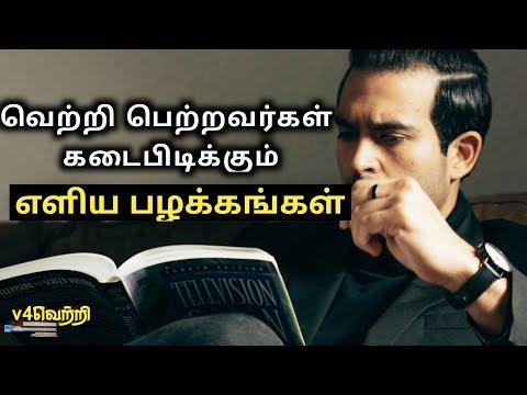 secrets of success,power of habit (tips in Tamil)|V4vetri|tamil motivation ( 2018)