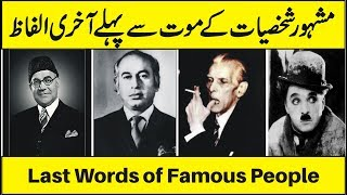 Last Words of Famous People in Urdu Hindi