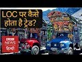 India and Pakistan: How Cross LOC Trade Works? (BBC Hindi)