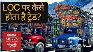 India and Pakistan: How Cross LOC Trade Works? (BBC Hindi)