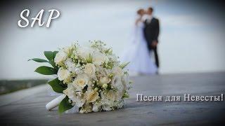 SAP-Песня для невесты (Свадебный клип)