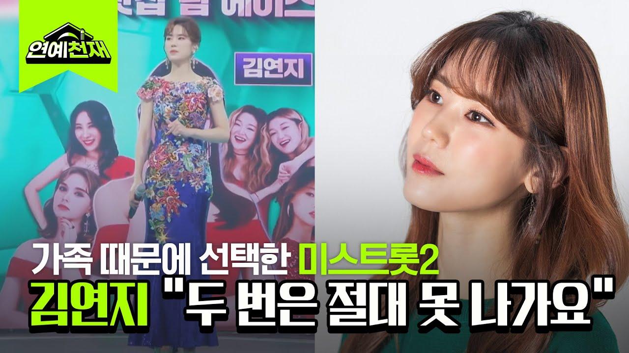 """""""힘들었던 경연"""" 미스트롯2 김연지가 절대 '두 번'은 못 나가는 이유?"""