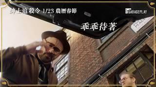 【紳士追殺令】角色介紹~「柯林法洛」篇 1/23(四) 農曆春節首選