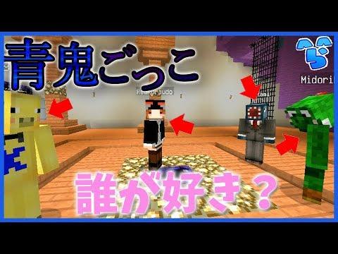 【Minecraft】第一回運営の中で誰が一番好き? ~青鬼ごっこHM~