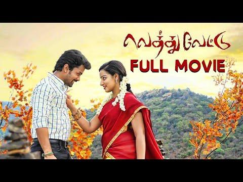 Vethu Vettu Full Feature Film